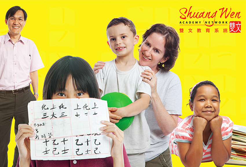 SWAN (Shuang Wen Academy Network) Brochure, Tronvig Group