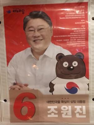 korean cute bear campaign