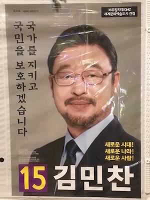 korean cute not campaign